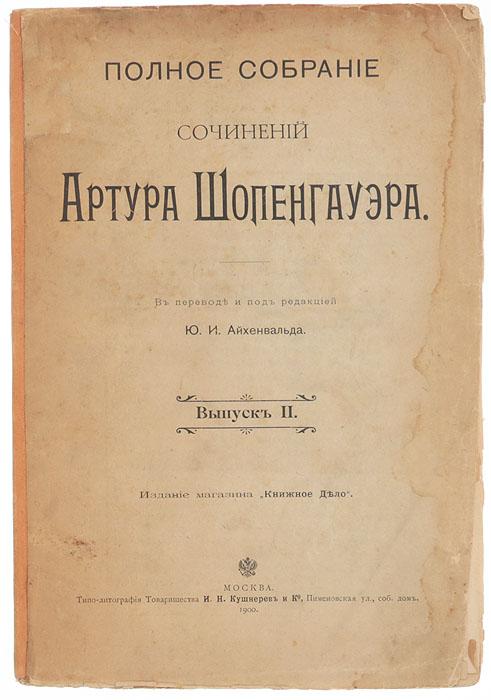 Полное собрание сочинений Артура Шопенгауэра. Выпуск II