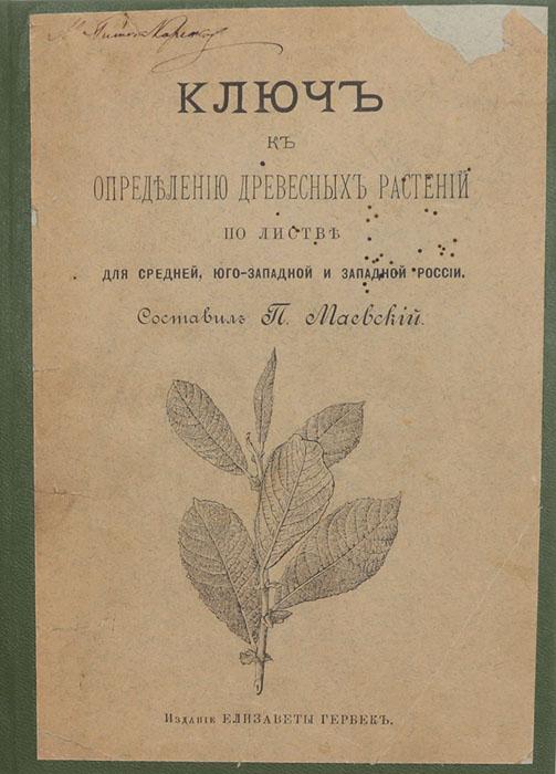 Ключ к определению древесных растений по листве для средней, юго-западной и западной России