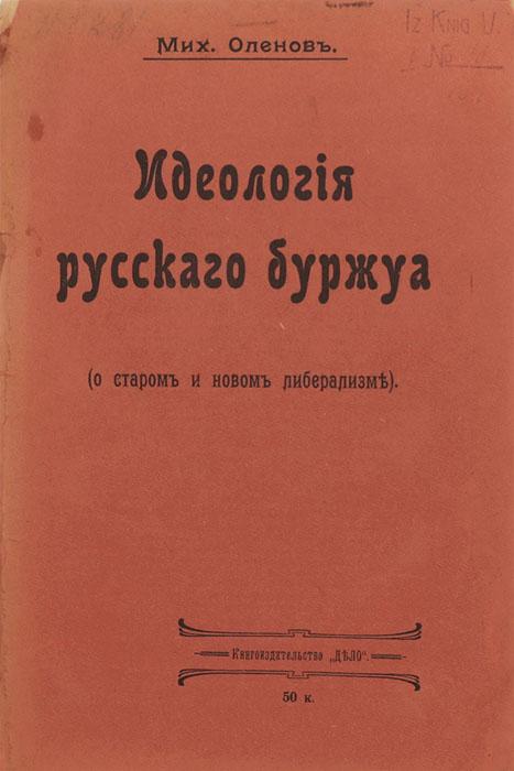 Идеология русского буржуа (о старом и новом либерализме)