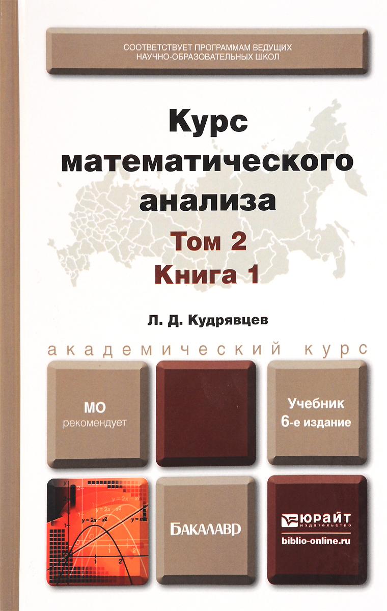 Курс математического анализа. В 2 книгах. Том 2. Книга 1. Учебник