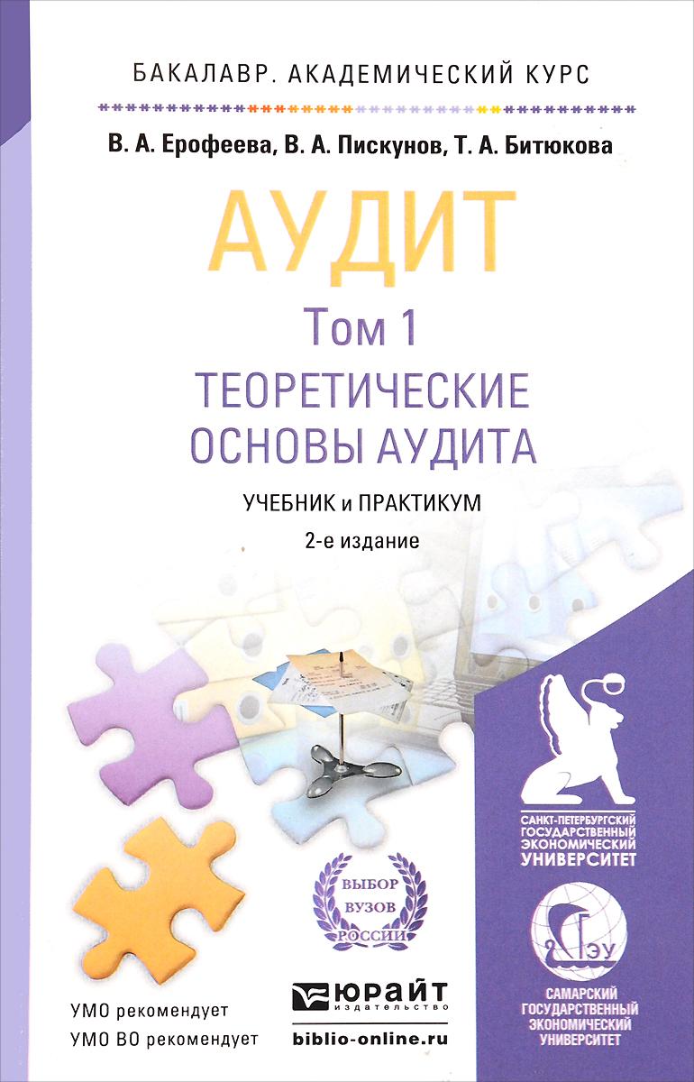 Аудит. В 2 томах. Том 1. Теоретические основы аудита. Учебник