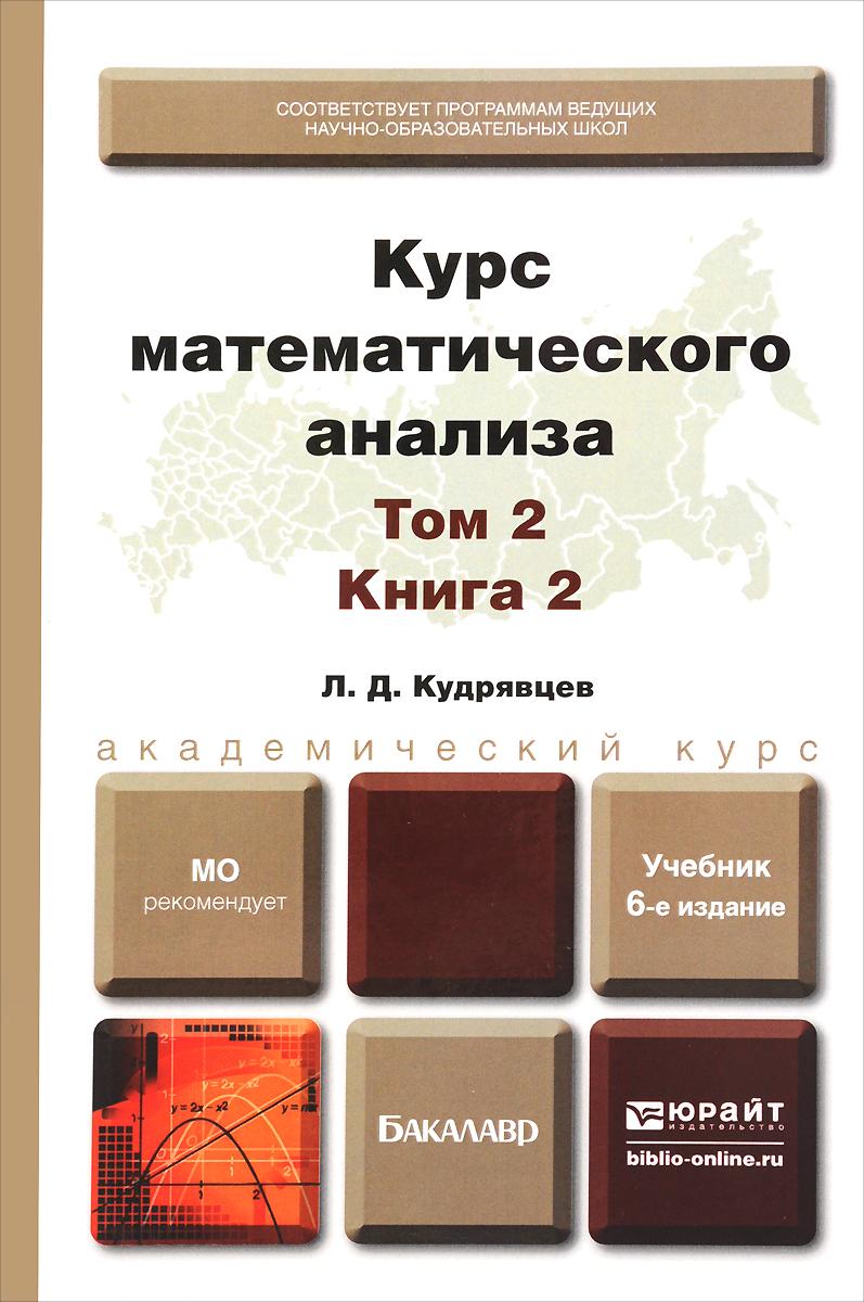 Курс математического анализа. Том 2. В 2 книгах. Книга 2