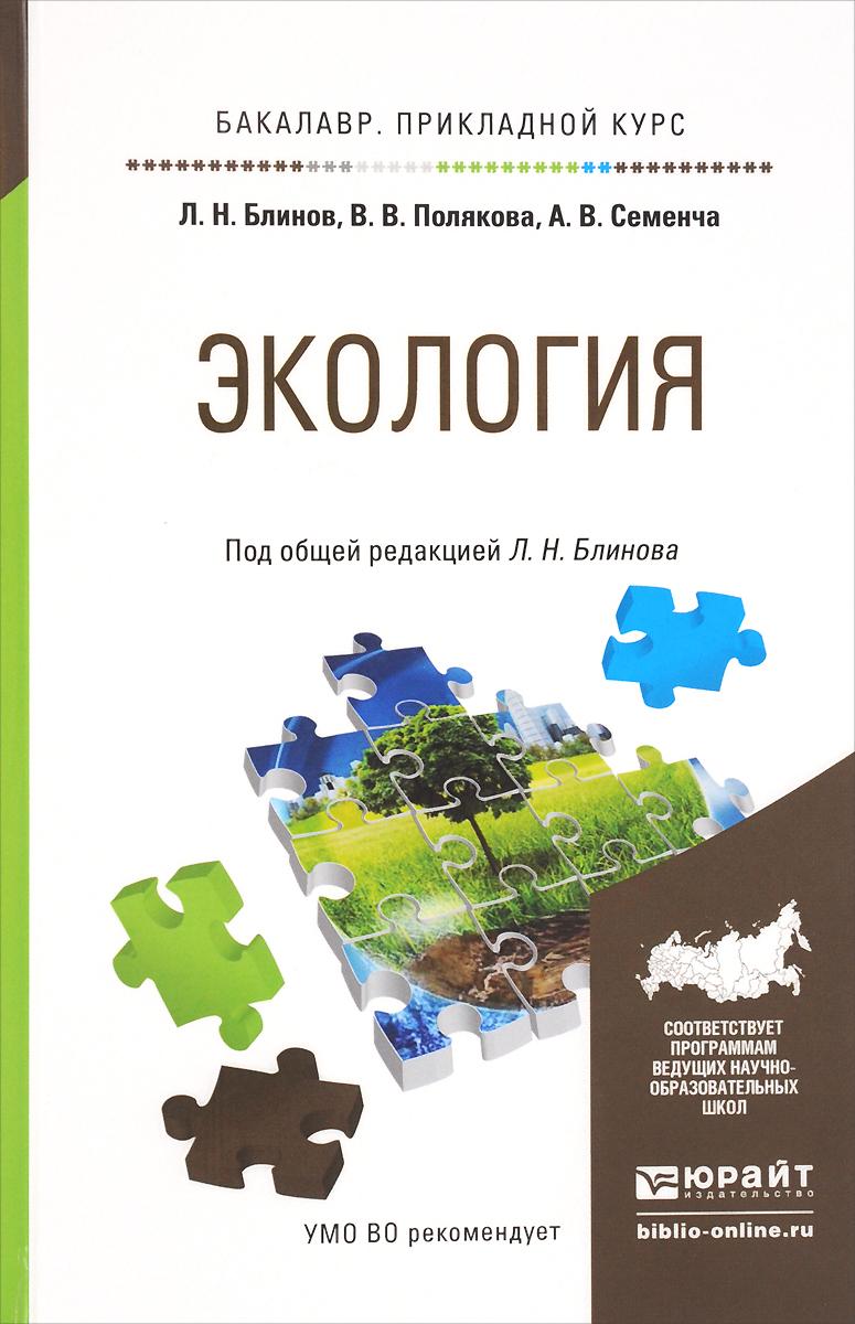 Экология. Учебное пособие12296407На основе системного подхода к изучению экосистем в книге рассматриваются вопросы современной экологии, обсуждаются проблемы окружающей среды и устойчивого развития экосистем различного уровня, будущего жизни на Земле. Настоящее издание является одним из первых, если не первым, где основное целеполагание и обсуждение экологических тем и вопросов напрямую связано с личностно-мотивационным подходом к индивидуальности обучаемого, к раскрытию потенциальных возможностей его «души и сердца». В книге рассмотрены ключевые понятия, термины, законы, схемы и взаимодействия, составляющие базу современного курса экологии, приводится много конкретных, в том числе справочных, данных, высказываний известных ученых, писателей, поэтов и т.д., связанных с окружающей средой, возможностями ее улучшения.
