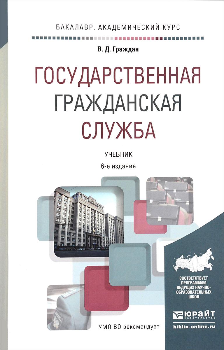 Государственная гражданская служба. Учебник