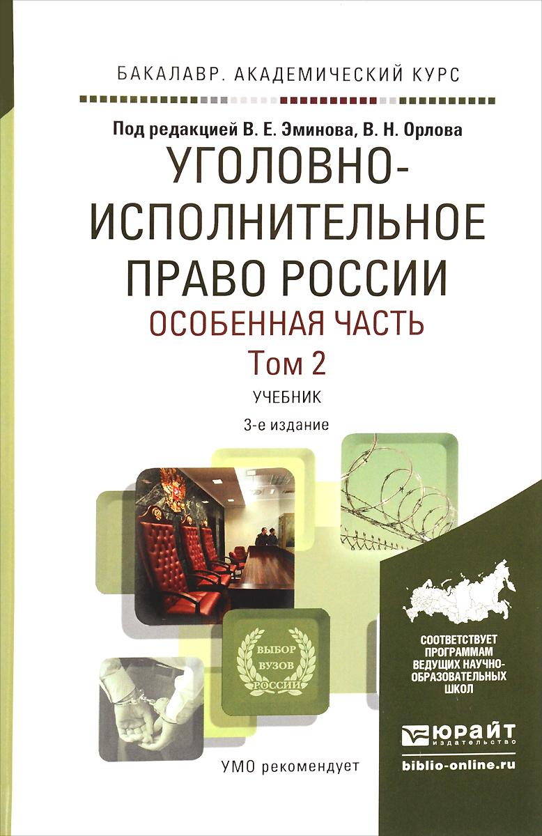 Уголовно-исполнительное право России. Особенная часть. В 2 томах. Том 2. Учебник