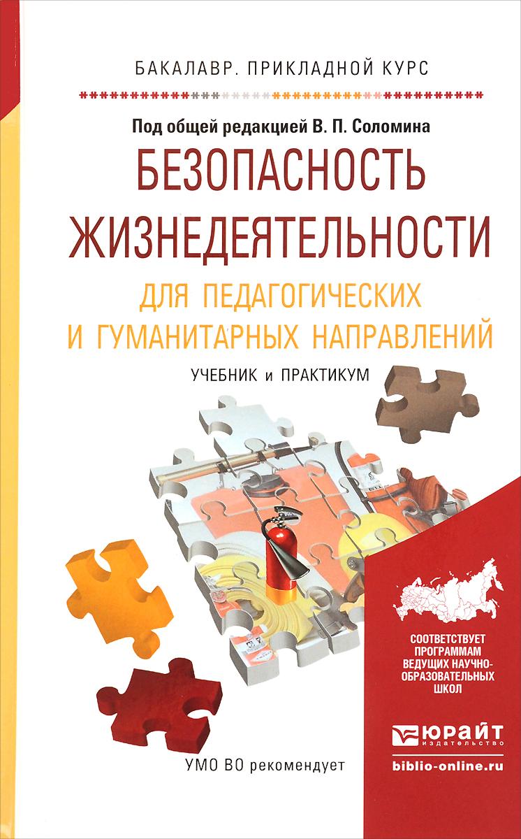 Безопасность жизнедеятельности для педагогических и гуманитарных направлений. Учебник и практикум