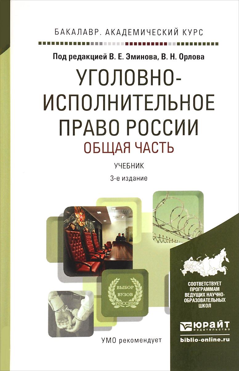 Уголовно-исполнительное право России. Общая часть. Учебник