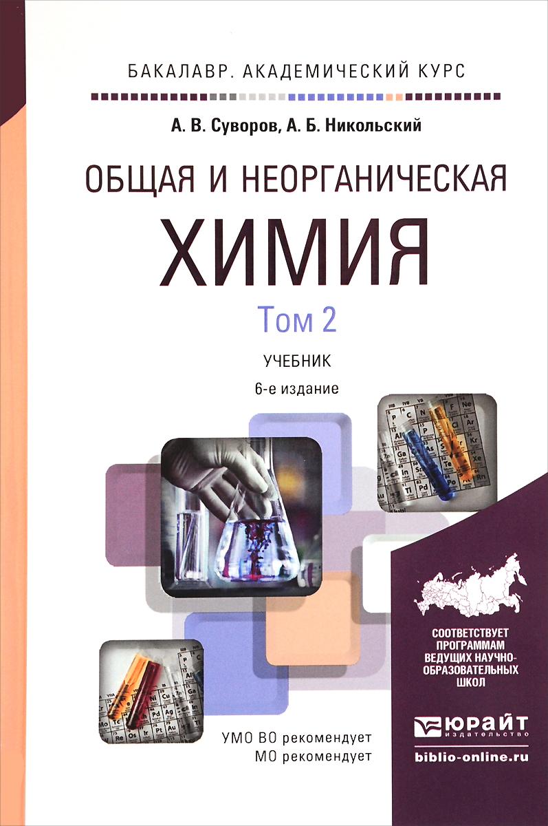 Общая и неорганическая химия. В 2 томах. Том 2. Учебник