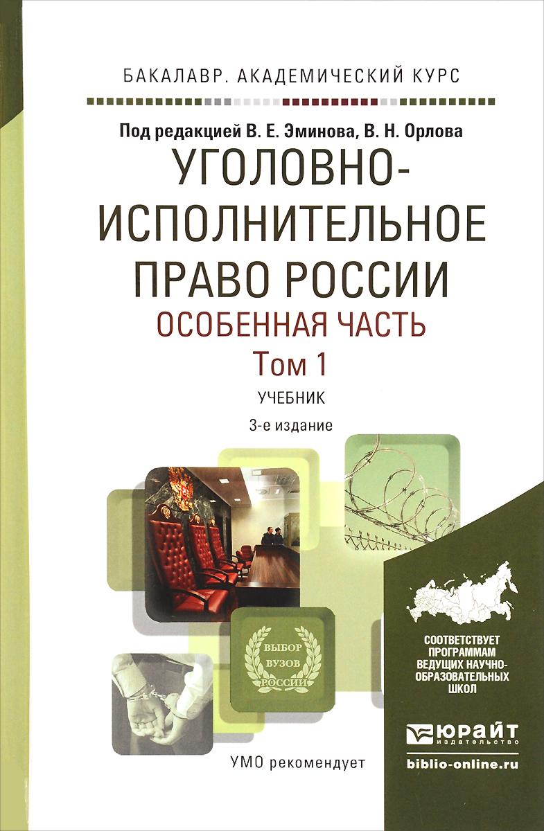 Уголовно-исполнительное право России. Особенная часть. В 2 томах. Том 1. Учебник