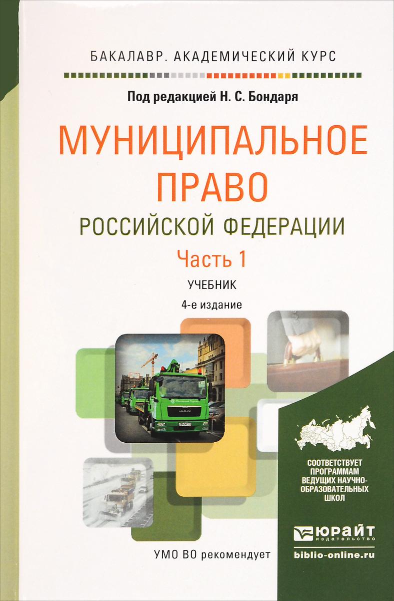 Муниципальное право российской Федерации. Учебник для академического бакалавриата. В 2 частях. Часть 1