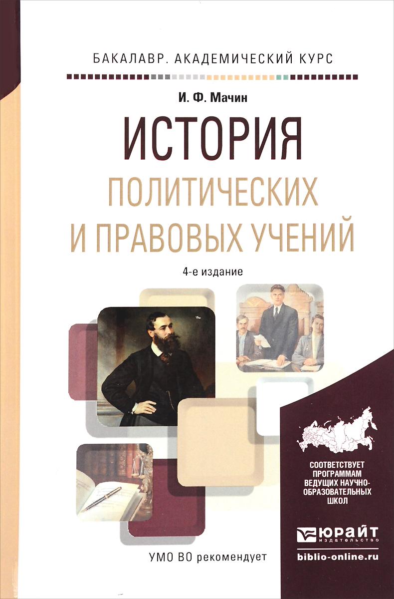 История политических и правовых учений. Учебное пособие для прикладного бакалавриата