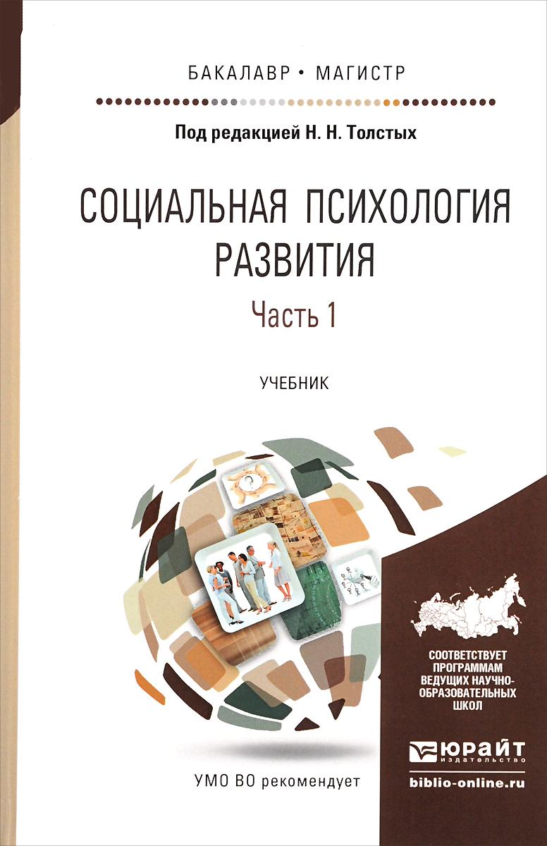 Социальная психология развития. Учебник. В 2 частях. Часть 2
