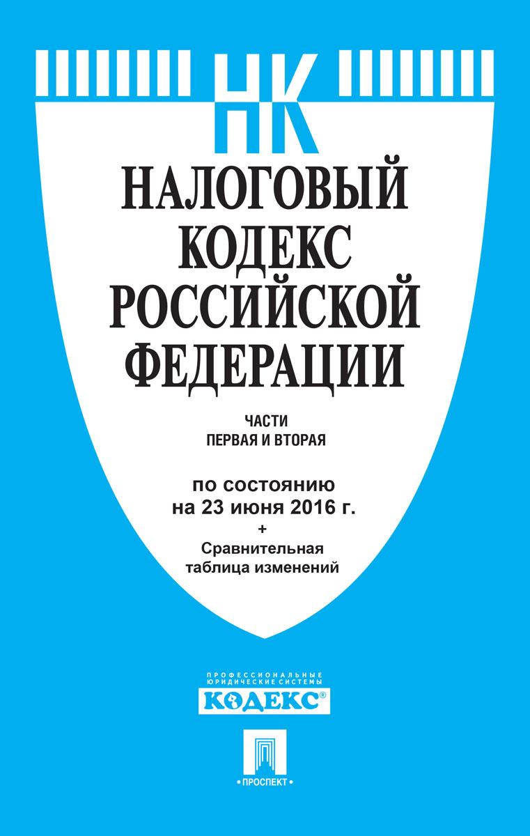Налоговый кодекс Российской Федерации. Части 1 и 2 ( 978-5-392-21561-4 )