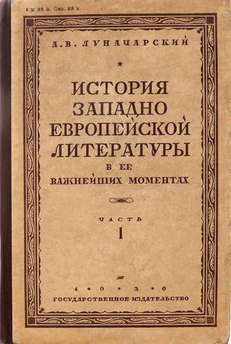 История западно-европейской литературы в ее важнейших моментах. Часть 1
