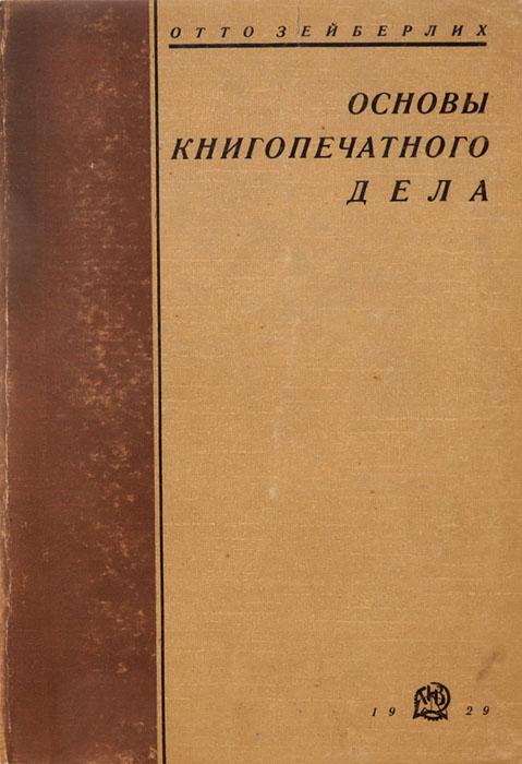 Основы книгопечатного дела