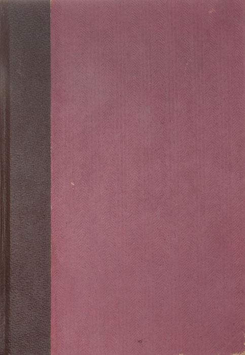 Фотографическая химия в четырех выпусках (в одной книге)
