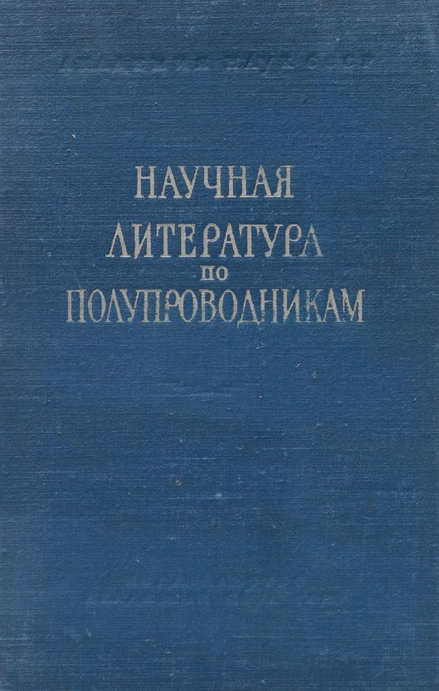 Научная литература по полупроводникам. Библиография 1920-1952