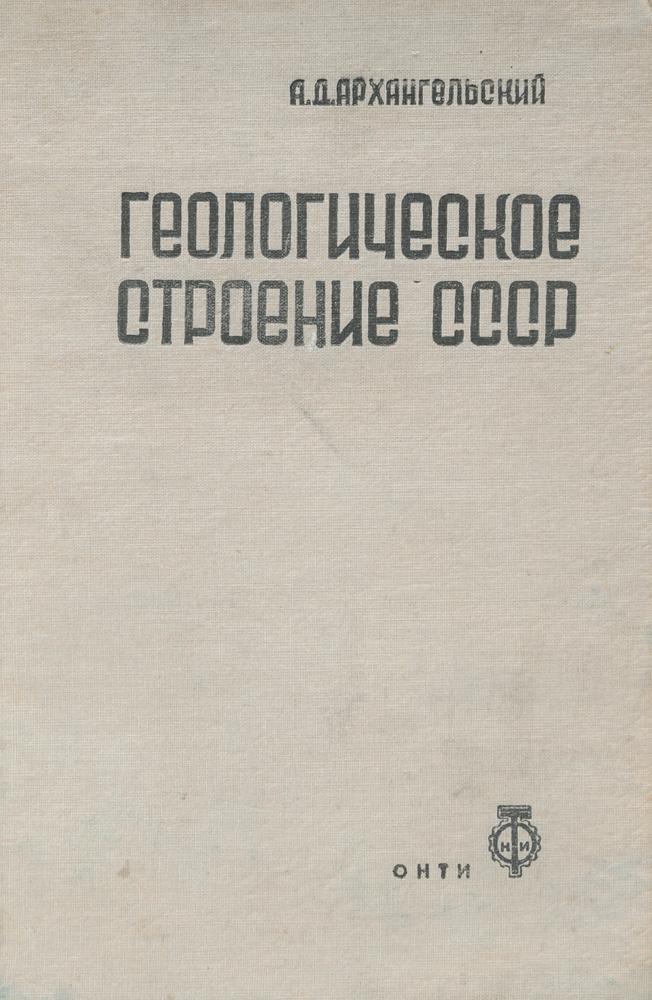 Геологическое строение СССР. Западная часть. Выпуск 2