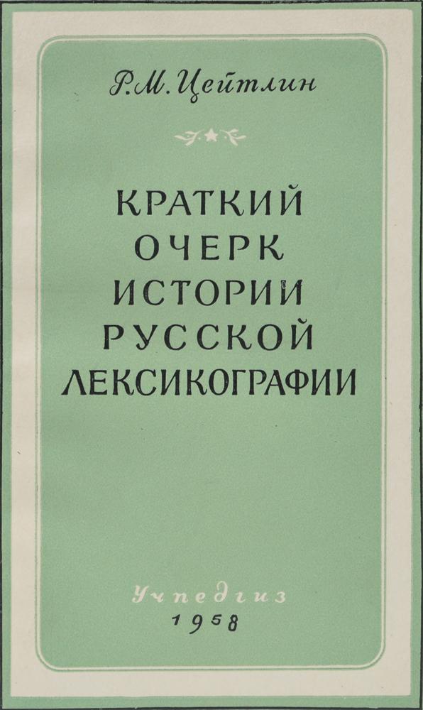 Краткий очерк истории русской лексикографии (словари русского языка)