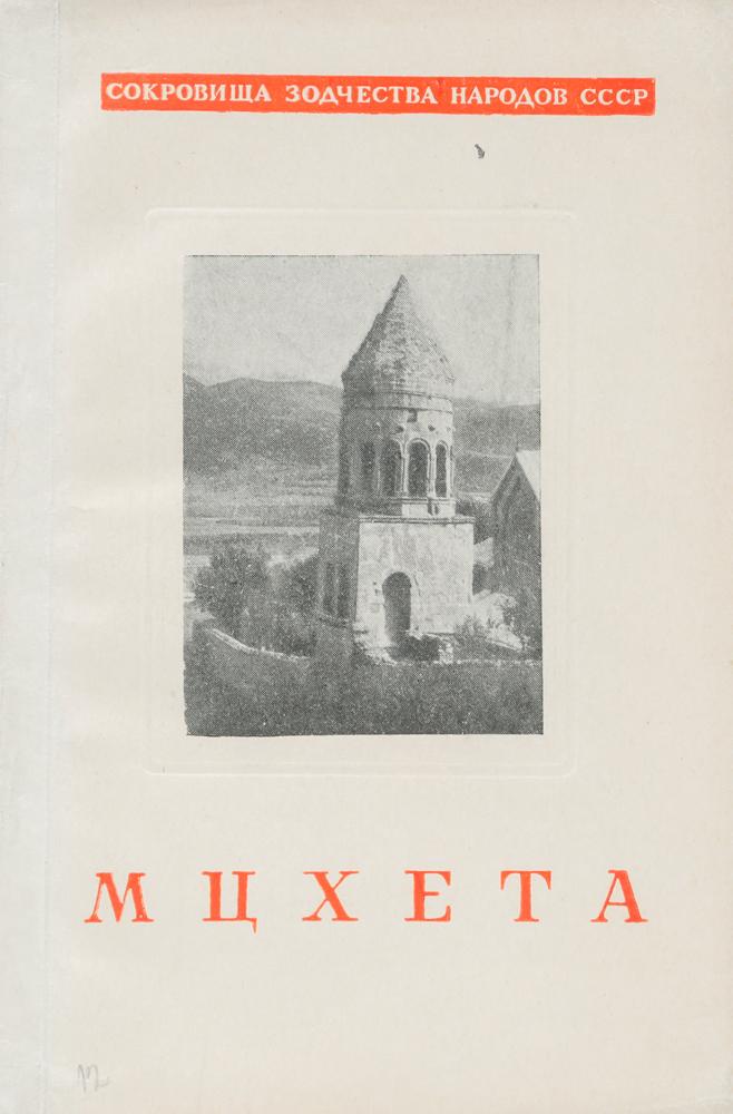 Мцхета