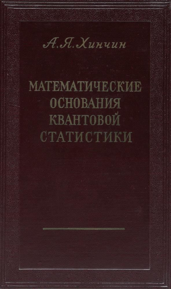 Математические основания квантовой статистики