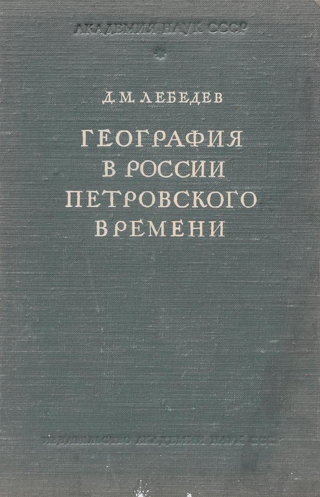 География в России петровского времени