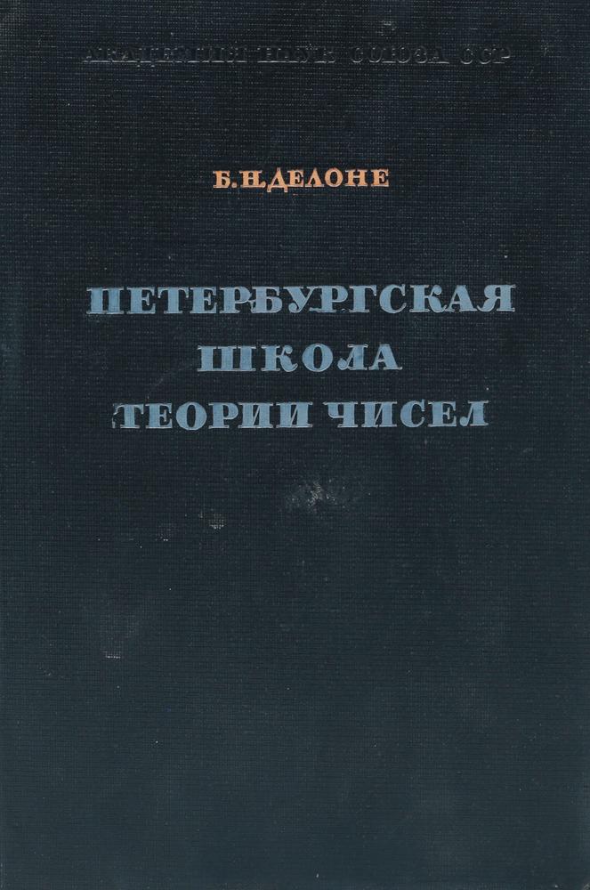 Петербургская школа теории чисел