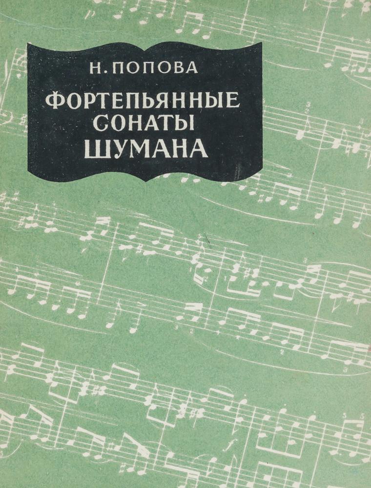 Фортепьянные сонаты Шумана