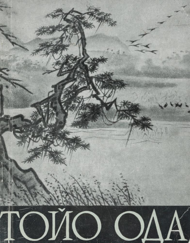 Тойо Ода