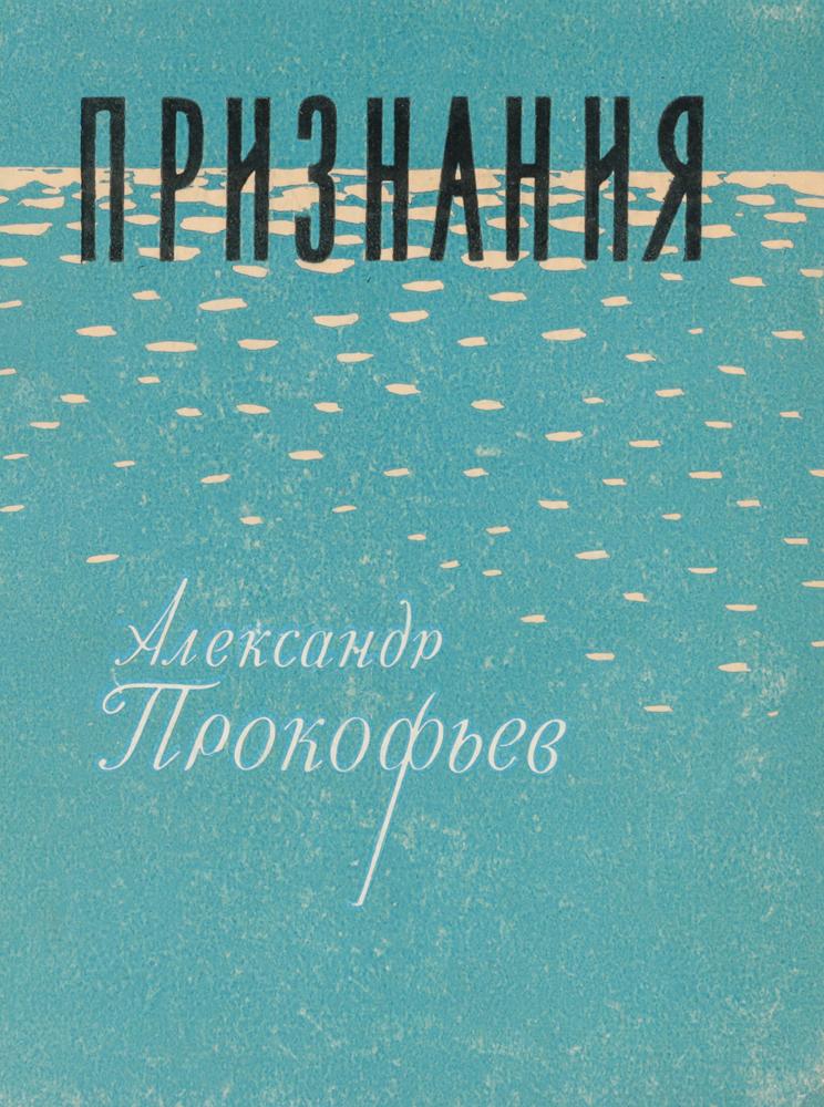 ПризнанияАККААВниманию читателей предлагается сборник стихотворений Александра Андреевича Прокофьева, в который вошли 3 цикла: Волны, Признания, На белорусские мотивы.