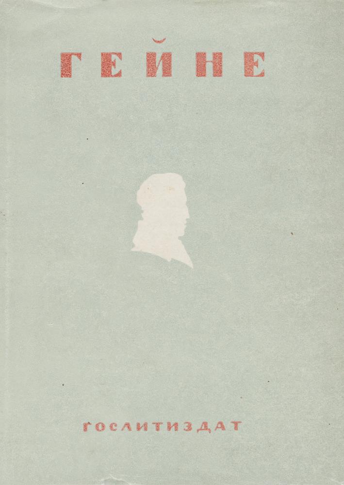 Гейне Генрих. Полное собрание сочинений в 12 томах. Том 2