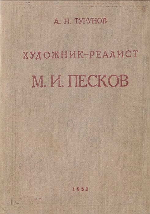 Художник-реалист М. И. Песков