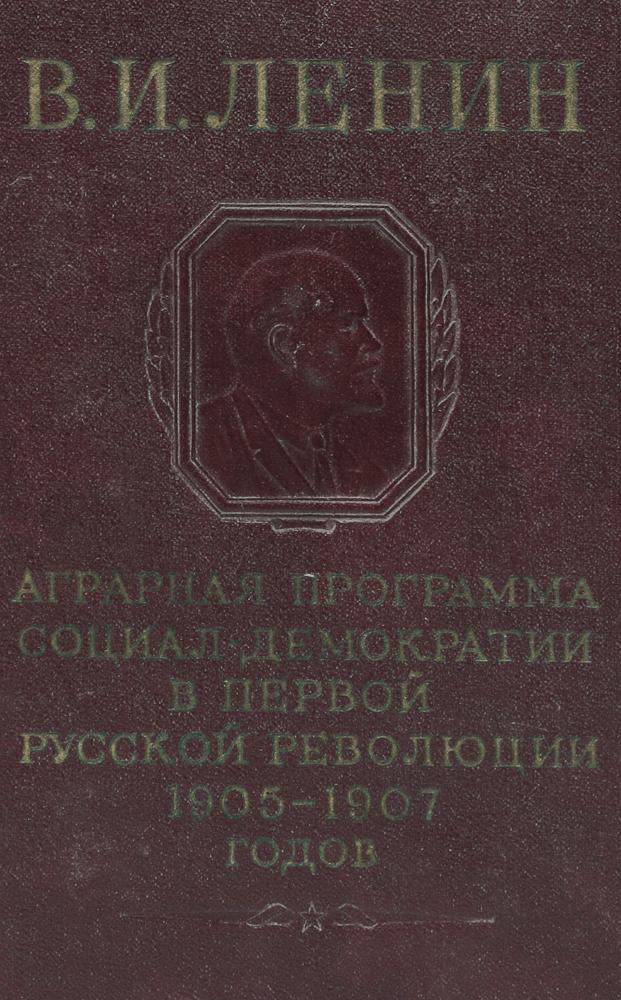 Аграрная программа социал-демократии в первой русской революции 1905-1907 годов