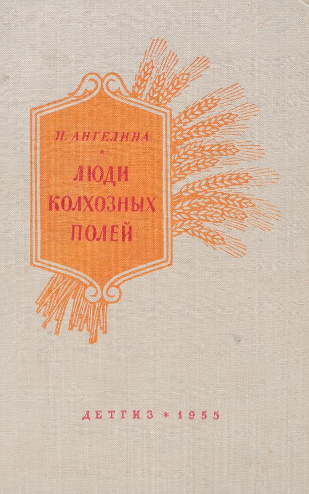 Люди колхозных полейАККААВниманию читателей предлагается книга, написанная Прасковьей Ники?тичной Ангелиной (1912-1959) - знаменитой участницей стахановского движения в годы первых пятилеток, бригадиром тракторной бригады МТС.