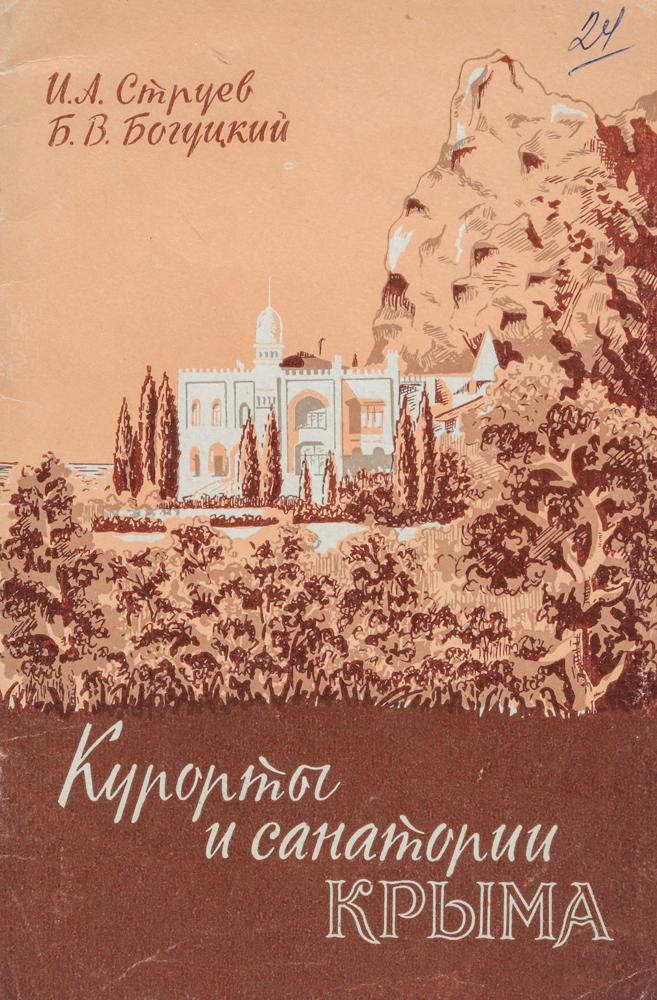 Курорты и санатории Крыма