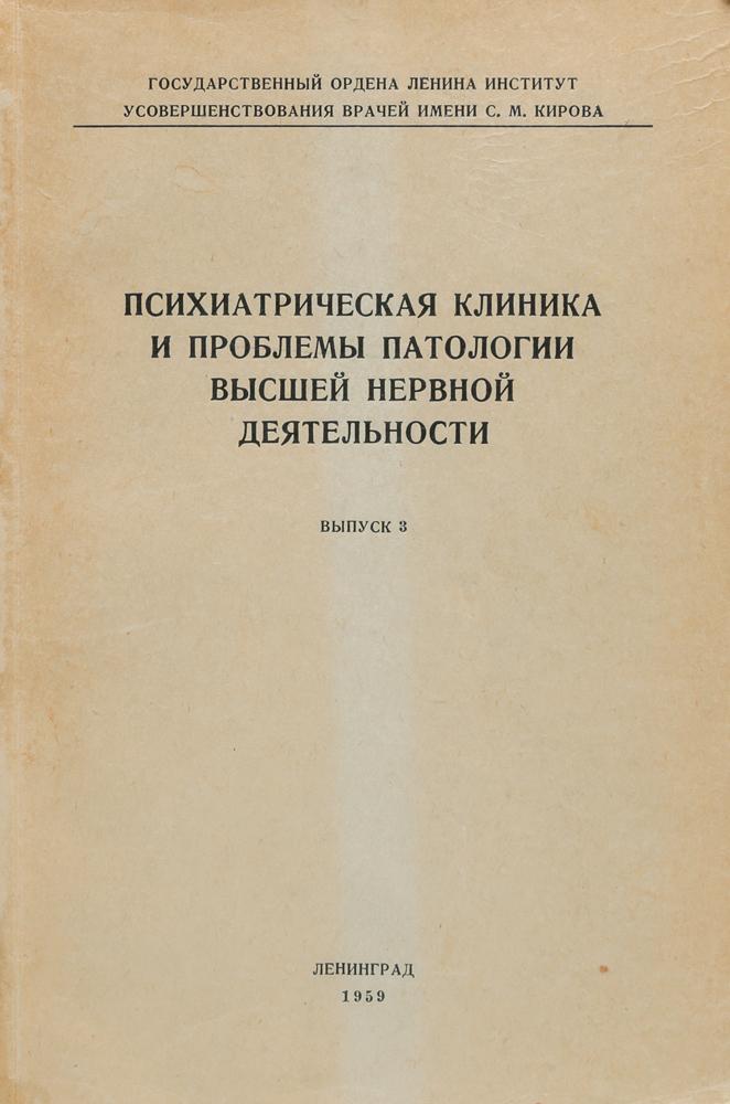 Психиатрическая клиника и проблемы патологии высшей нервной деятельности. Выпуск 3