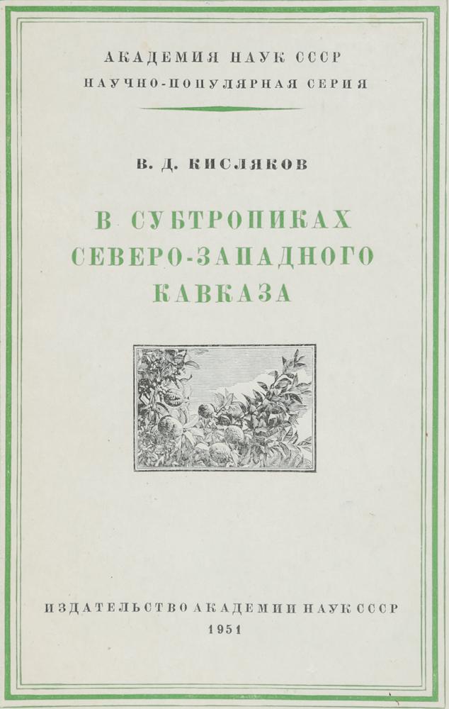 В субтропиках Северо-Западного Кавказа