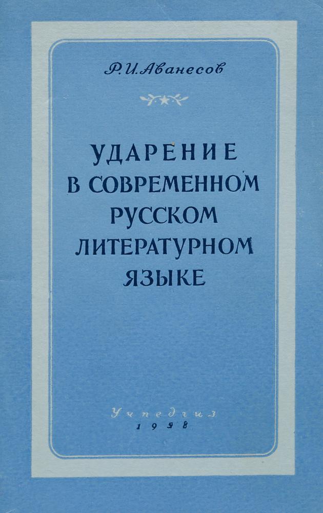 Ударение в современном русском литературном языке