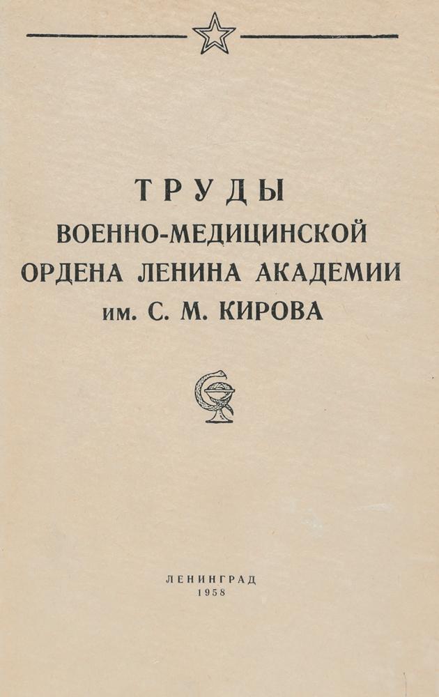 Труды военно-медицинской ордена Ленина академии им. С. М. Кирова. Том 98