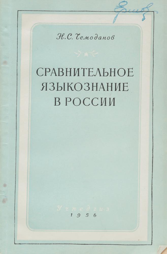 Сравнительное языкознание в России