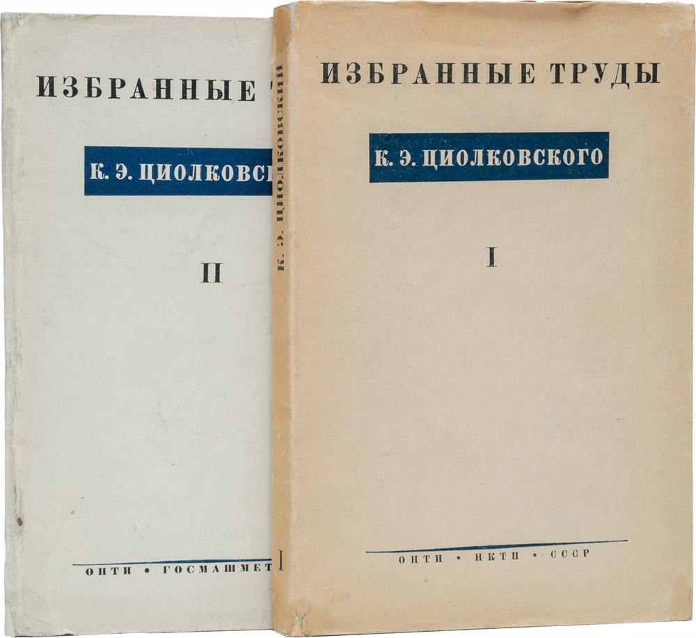 К. Э. Циолковский. Избранные труды (комплект из 2 книг)