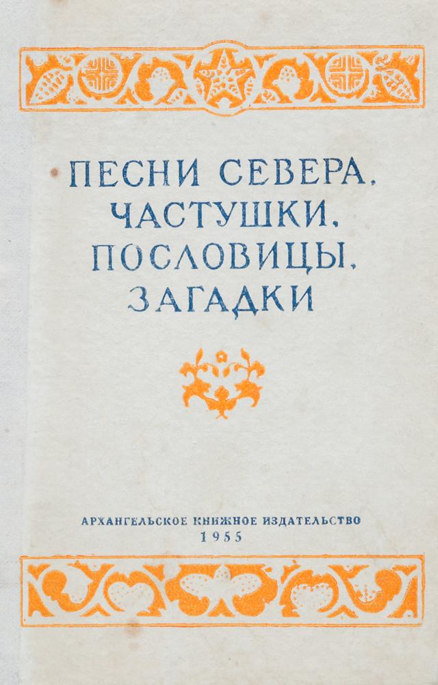 Песни Севера. Частушки. Пословицы. ЗагадкиAR03Песни, частушки, пословицы, загадки - древнейшие традиционные жанры русского фольклора, продолжающие свое активное бытование и в наши дни. Поэзия и мудрость, искусство емкого слова, меткость, проницательность жизненных характеристик - все это заставляет думать о творческом гении народа-языкотворца, служит делу воспитательного молодого поколения.