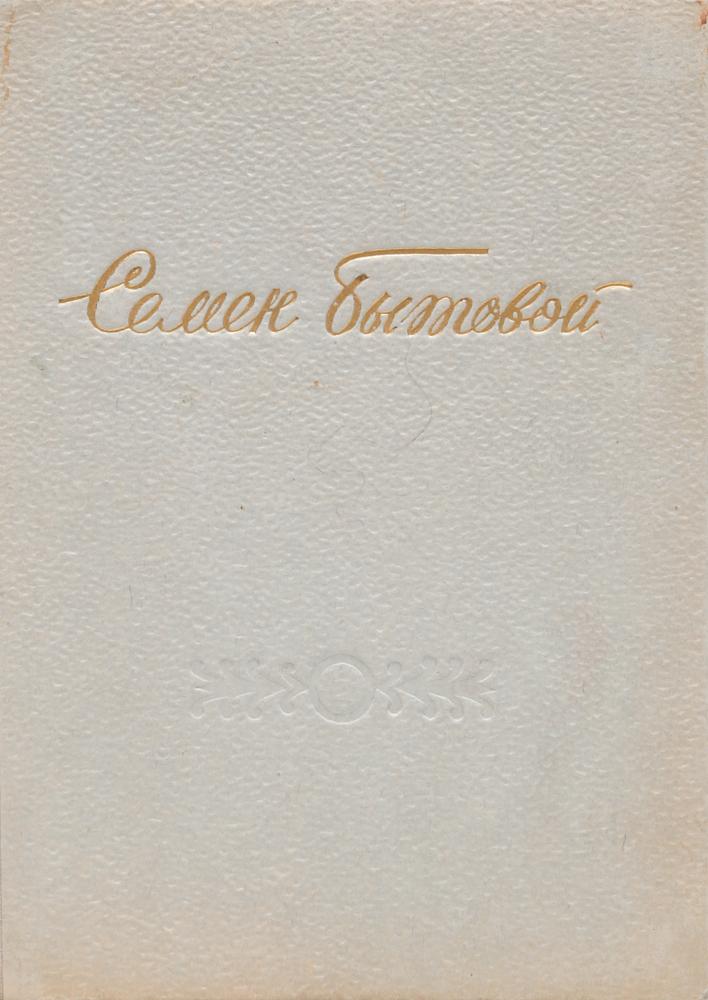 Семен Бытовой. Стихотворения
