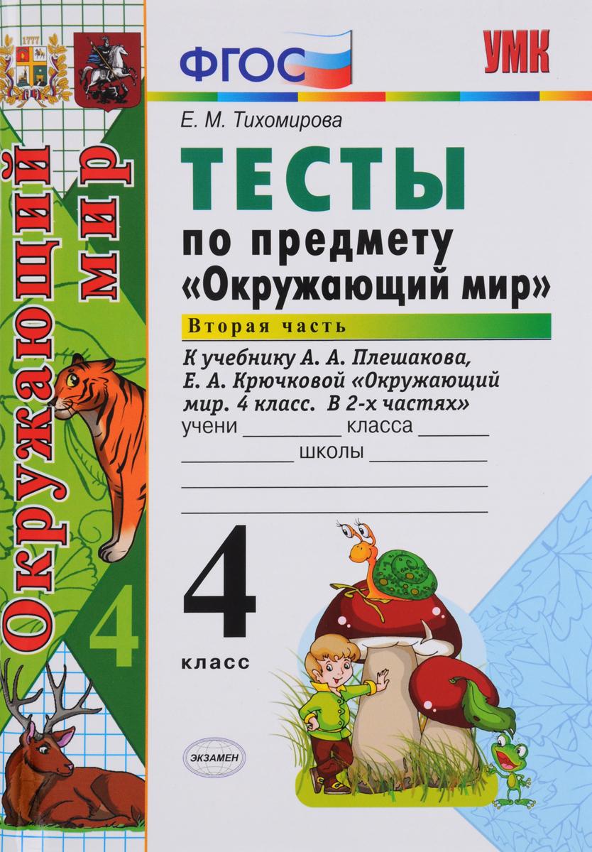 Окружающий мир. 4 класс. Тесты. К учебнику А. А. Плешакова, Е. А. Крючковой. Часть 2