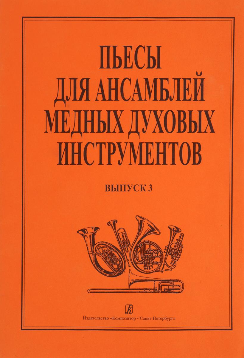Пьесы для ансамблей медных духовых инструментов. Выпуск 3