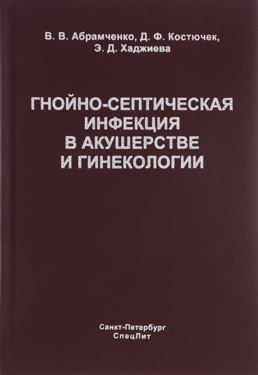 Гнойно-септическая инфекция в акушерстве и гинекологии ( 5-299-00283-1 )
