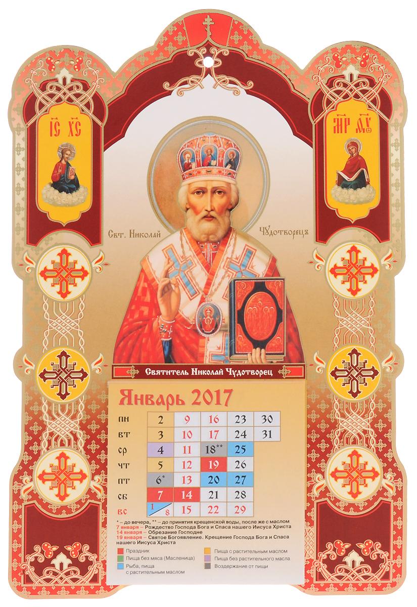 Календарь 2017 (отрывной). Святитель Николай Чудотворец