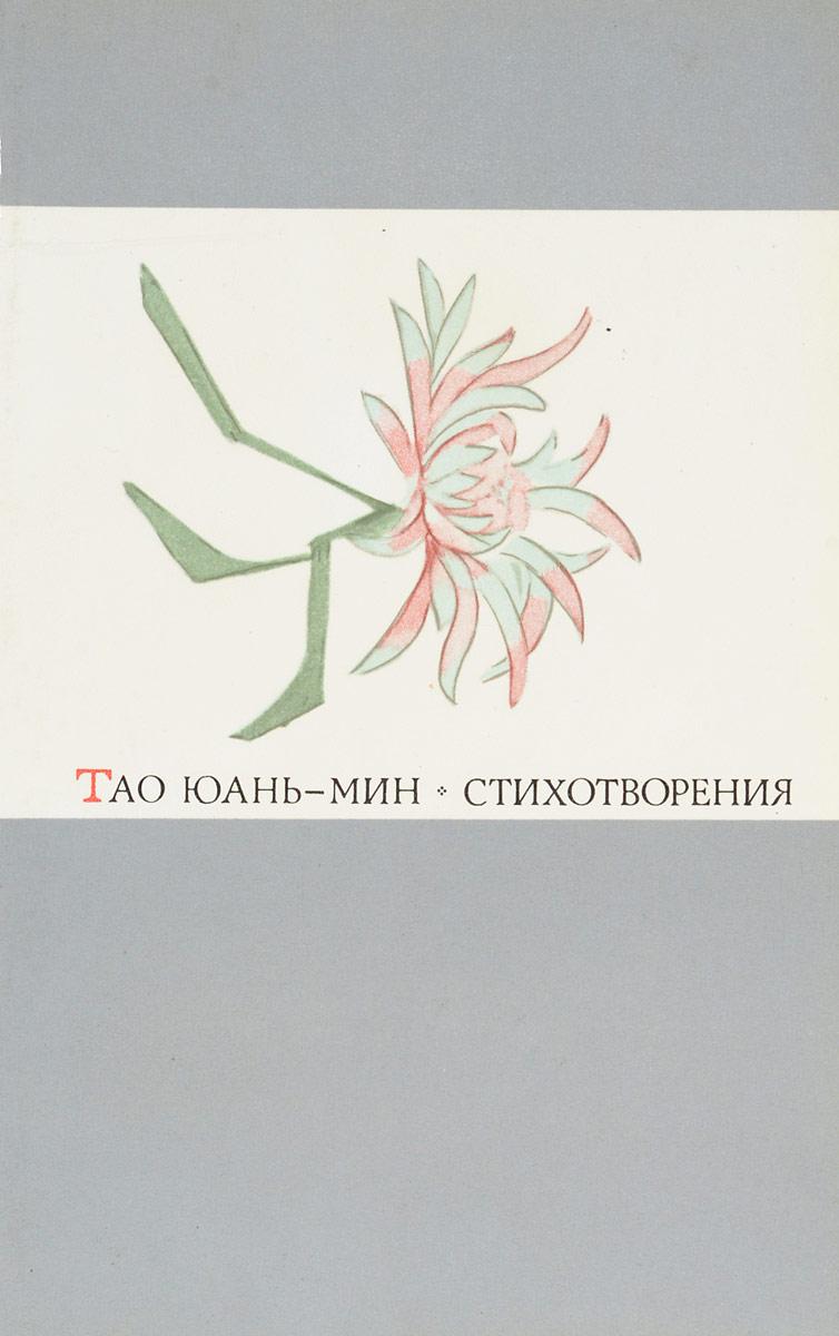 Тао Юань-Мин. Стихотворения