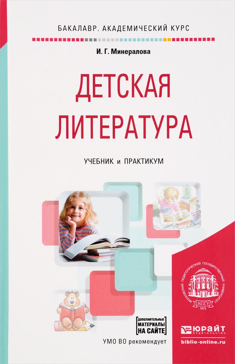 Детская литература. Учебник и практикум для академического бакалавриата