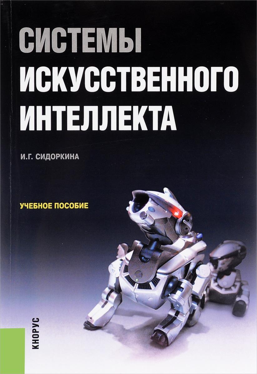 Системы искусственного интеллекта. Учебное пособие